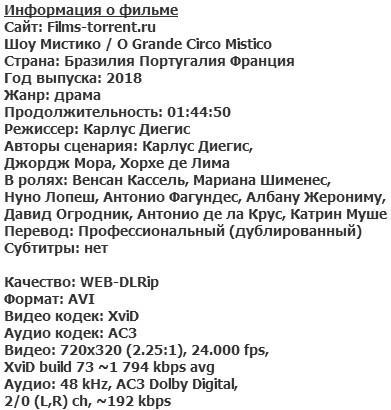 Шоу Мистико (2018)
