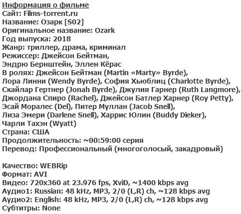 Озарк 2 сезон (2018)