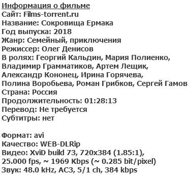 Сокровища Ермака (2018)