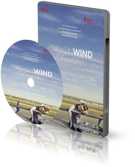 Навстречу попутному ветру (2018)