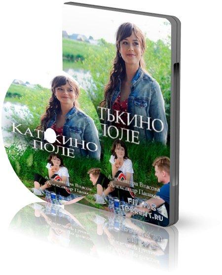 Катькино поле (2018)