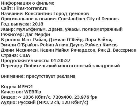 Константин: Город демонов (2018)