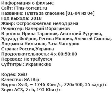 Плата за спасение (2018)