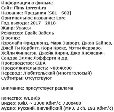 Предания (2017-2018)