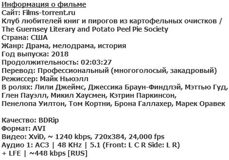 Клуб любителей книг и пирогов из картофельных очистков (2018)