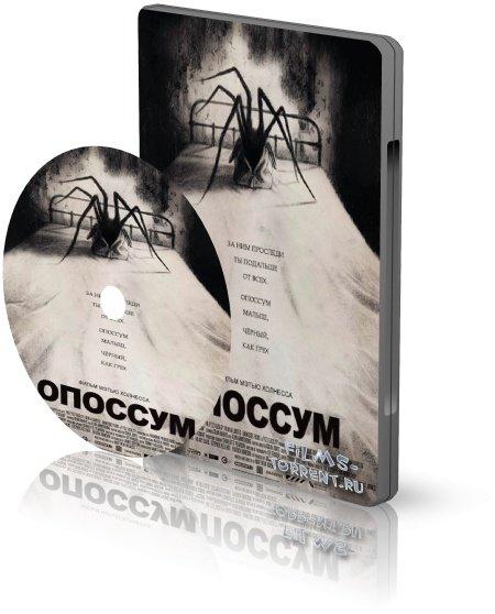 Опоссум (2018)