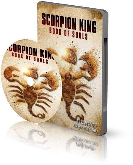 Царь Скорпионов 5: Книга Душ (2018)