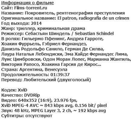 Покровитель рентгенография преступления (2014)