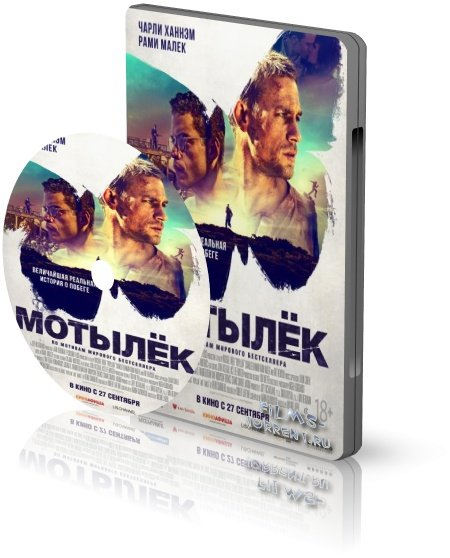 Мотылёк (2017)