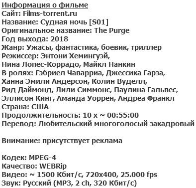Судная ночь (2018)