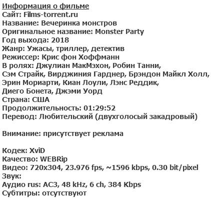 Вечеринка монстров (2018)