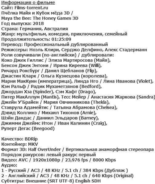 Пчёлка Майя и Кубок мёда 3D (2018)