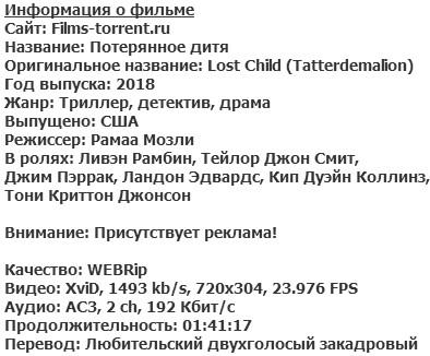Потерянное дитя (2018)