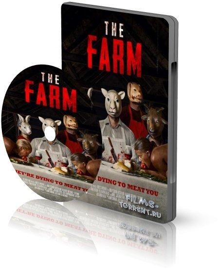 Ферма (2018)