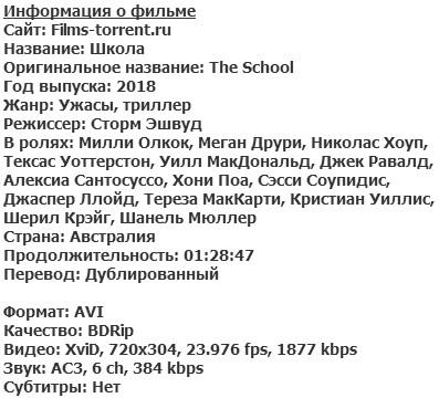 Школа (2018)