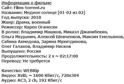 сериал медное солнце 2019 скачать торрент