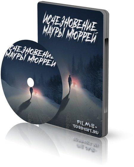 Исчезновение Мауры Мюррей (2017)