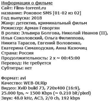 Роковое SMS (2018)