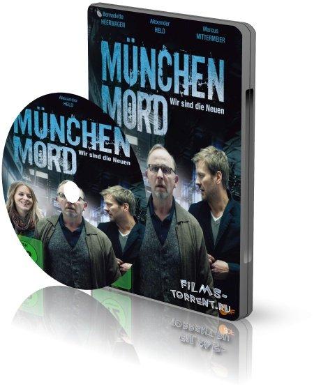 Мюнхенское убийство (2018)