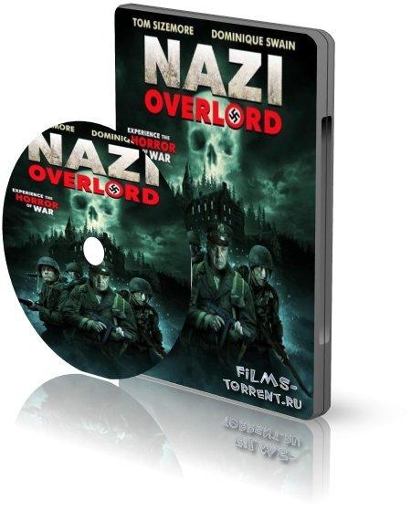 Нацистский Повелитель (2018)
