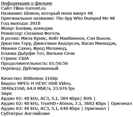 Шпион, который меня кинул 4K (2018)