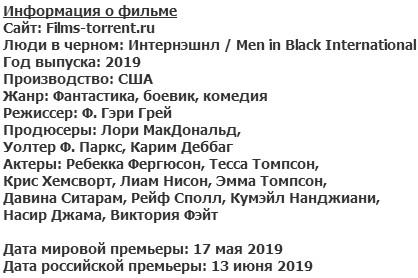 Люди в черном: Интернэшнл (2019)