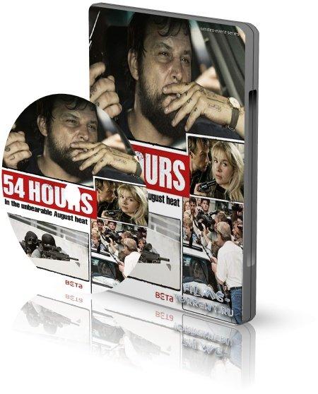 54 часа (2018)