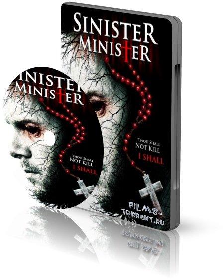 Зловещий министр (2017)