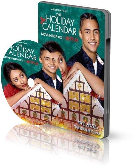 Праздничный календарь (2018)