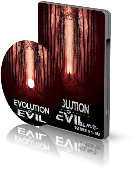 Эволюция зла (2018)
