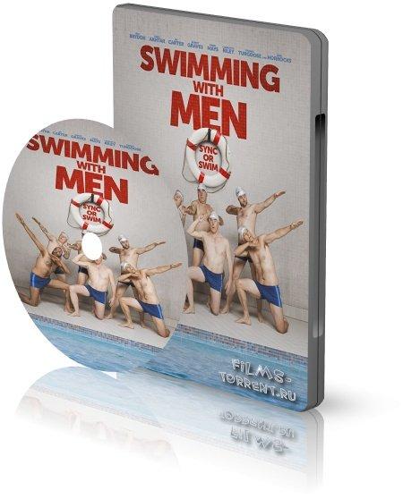 Плавая с мужиками (2018)