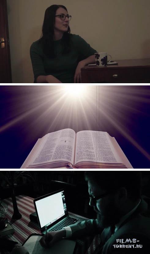Заговор Икс (2017)