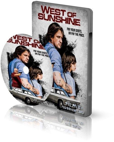 К западу от солнечного света (2017)