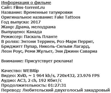 Временные татуировки (2017)