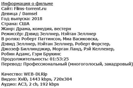 Девица (2018)