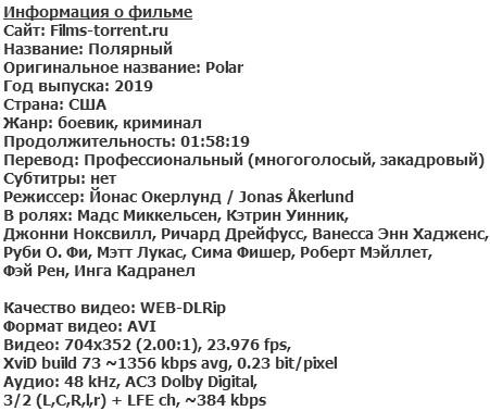 Полярный (2019)