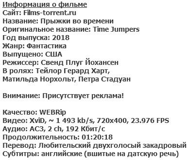 Прыжки во времени (2018)