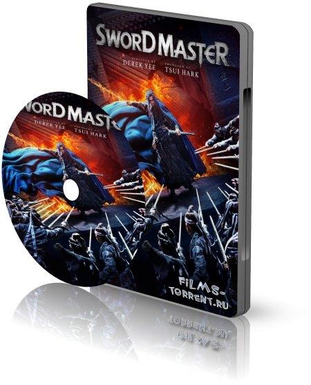 Мастер меча 3D (2016)