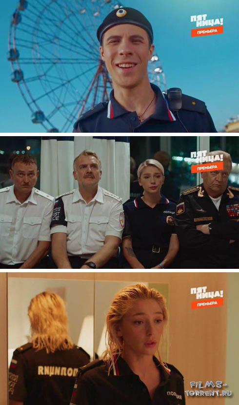 Туристическая полиция (2018)