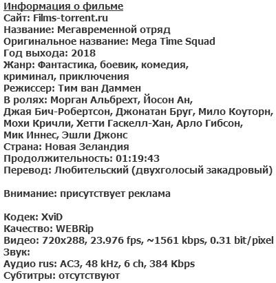 Мегавременной отряд (2018)