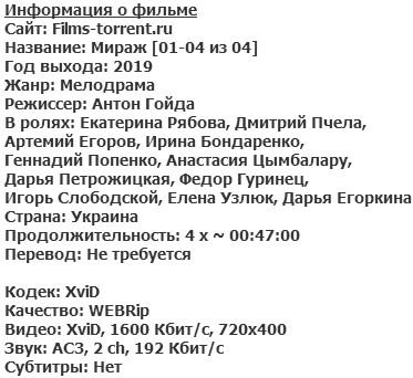 Мираж (2019)