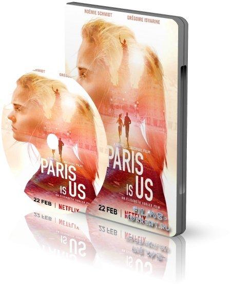 Париж – это мы (2019)