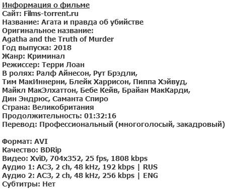 Агата и правда об убийстве (2018)