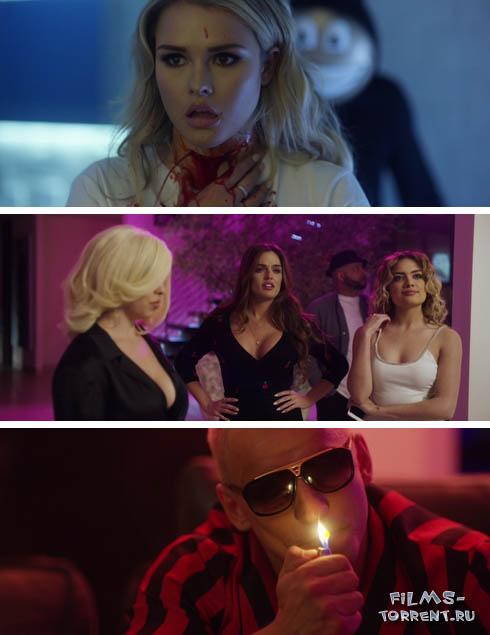 Убийственная вечеринка (2019)