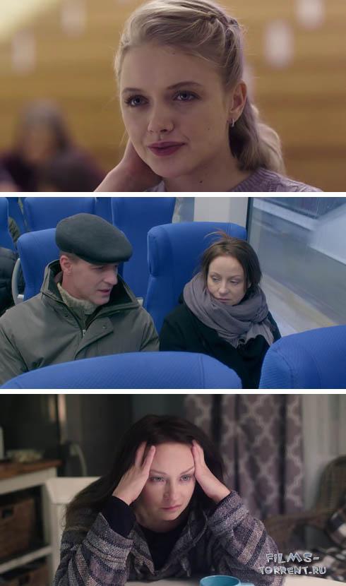 Женщина с прошлым (2018)