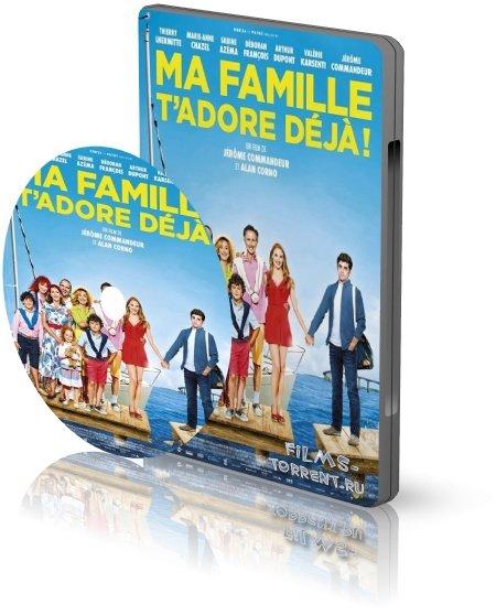 Моя семья тебя уже обожает (2016)