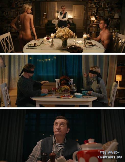 Семь ужинов (2019)