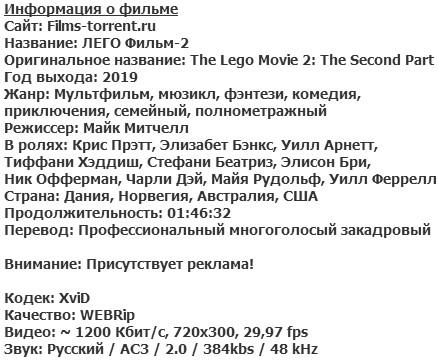 ЛЕГО Фильм-2 (2019)