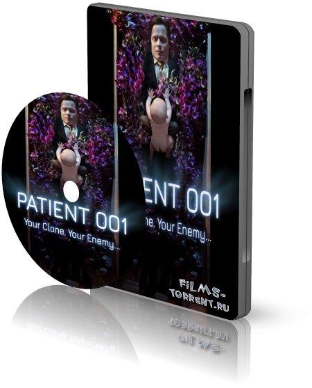 Пациент 001 (2018)