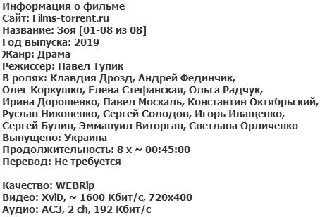 Зоя (2019)